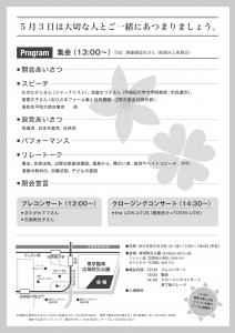 kenpo_syukai_flyer_ura